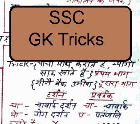 ssc gk tricks in hindi pdf download