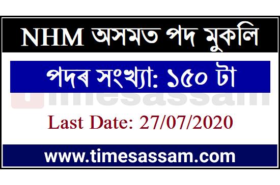 NHM Assam Job 2020