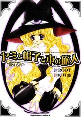 Yami to Boushi to Hon no Tabibito Manga