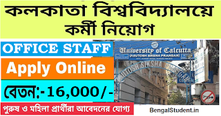 Office Staff Jobs in University of Calcutta