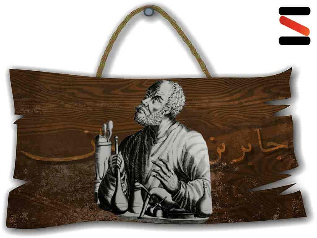 جابر بن حيان المخترع المسلم مؤسس علم الكيمياء