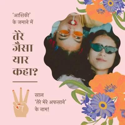 friendship day images for whatsapp status hindi
