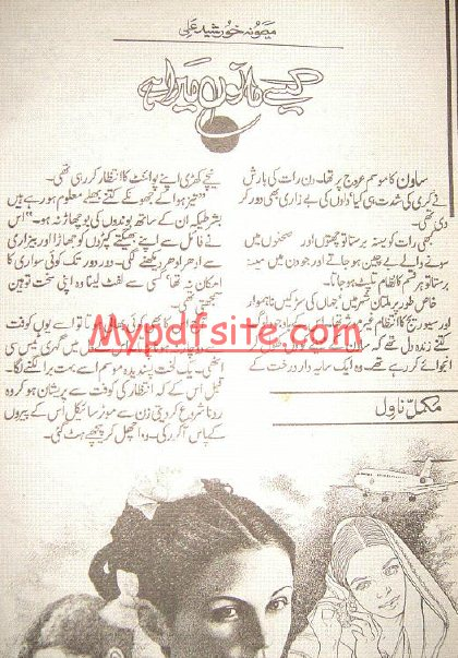 Kesay Manoon Mera Hay Novel