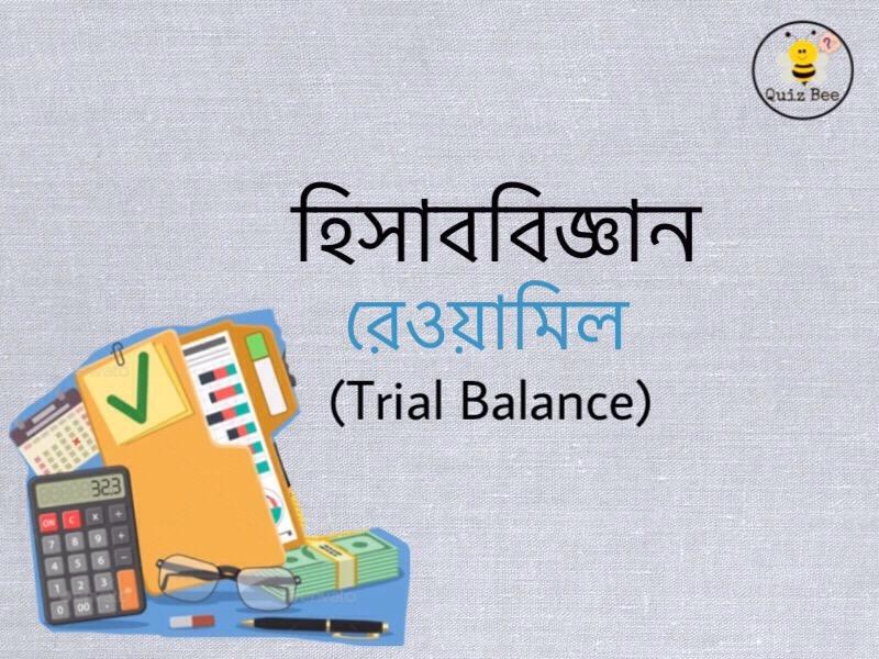 হিসাববিজ্ঞান: রেওয়ামিল (Trial Balance)