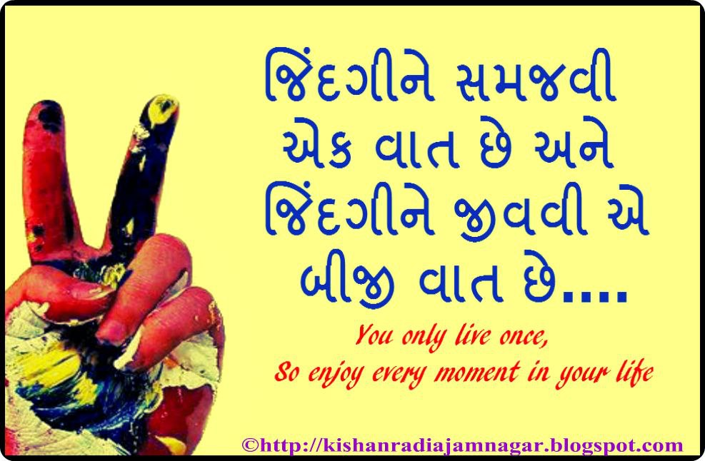 Gujarati Quotes Gujarati Quotes T Dear Diary Thoughts
