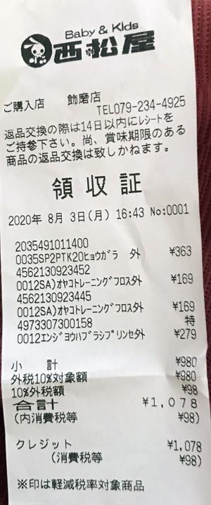 西松屋 飾磨店 2020/8/3 のレシート