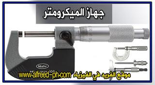 جهاز الميكرومتر (المقياس الحلزوني الدقيق) The Meteric Micrometer Screw Gauge