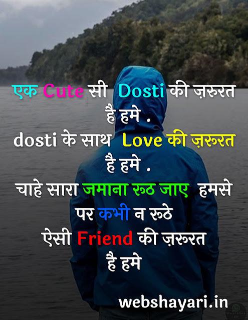 cute dosti shayari image love friend image 237