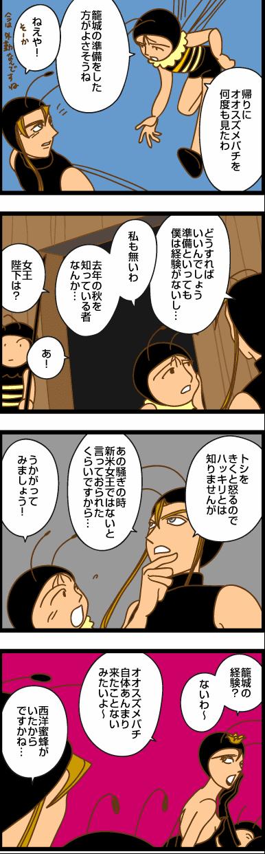 みつばち漫画みつばちさん:113. 晩秋の防衛戦(3)
