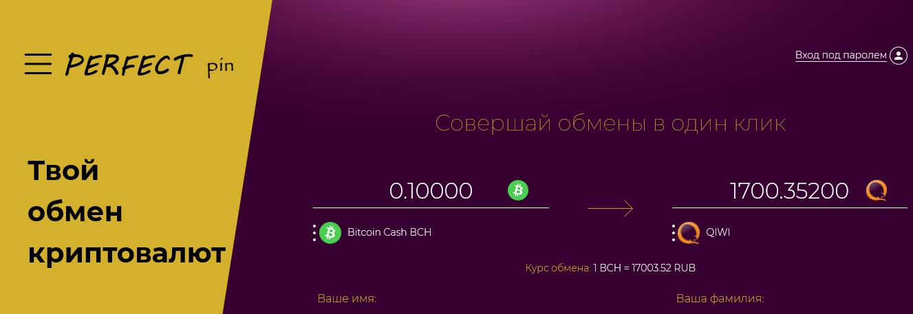 [Лохотрон] perfect-pin.com – Отзывы? Очередная фальшивая система обмена денег