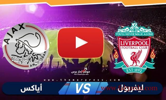موعد مباراة ليفربول وأياكس أمستردام بث مباشر بتاريخ 01-12-2020 دوري أبطال أوروبا