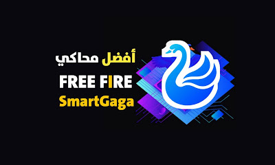 أفضل نسخة سمارت جاجا SmartGaga لفري فاير وحل جميع المشاكل 2021