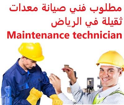 وظائف السعودية مطلوب فني صيانة معدات ثقيلة في الرياض Maintenance technician