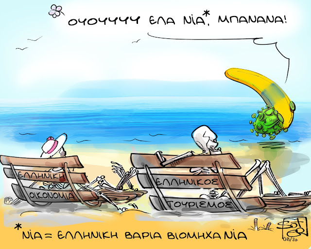 """""""Βυθίζονται"""" τα τουριστικά γραφεία, πτώση τζίρου πάνω από 90% skitsoobiz soter γελοιογραφία σκίτσο τουρισμός ελληνική οικονομία"""