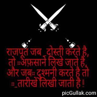 attitude-rajputana-status-images