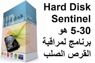Hard Disk Sentinel 5-30 هو برنامج لمراقبة القرص الصلب