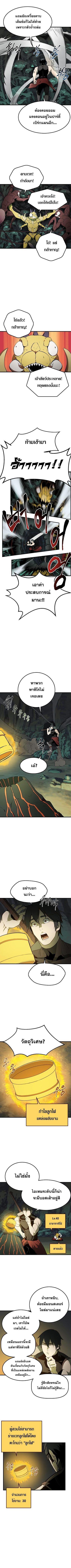 Survival of Blade King - หน้า 8