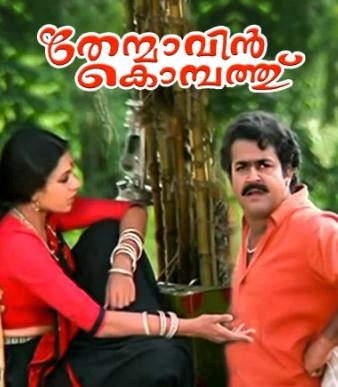 Kalli poonkuyile lyrics in malayalam