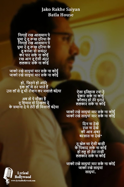जाको राखे Jaako Rakhe Lyrics in Hindi