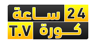 موقع 24 ساعه كورة | koora live 24 | kora live 24