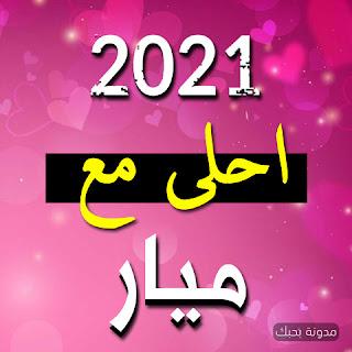 صور 2021 احلى مع ميار