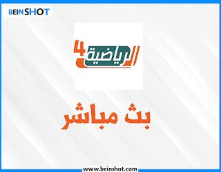 ksa sport hd 4 HD السعودية الرياضية 4 بث مباشر