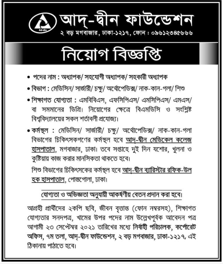 Ad-din Foundation New Job Circular image 2021