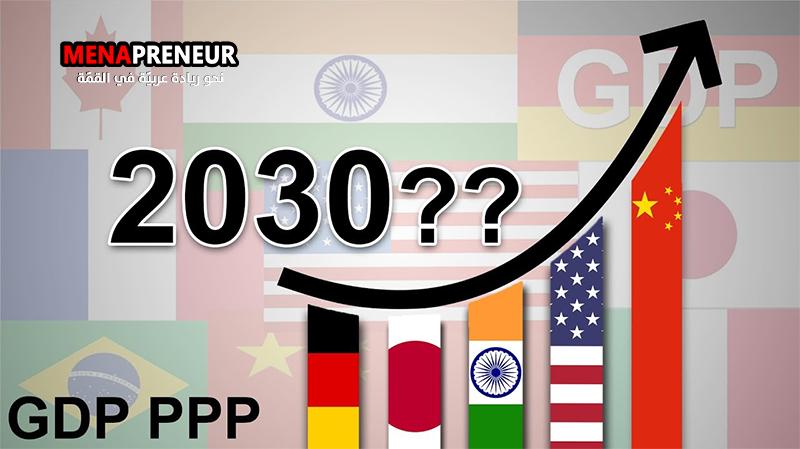 ترتيب أكبر إقتصاديات العالم سنة 2030