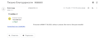 Получение денег в МММ-2011 отзыв