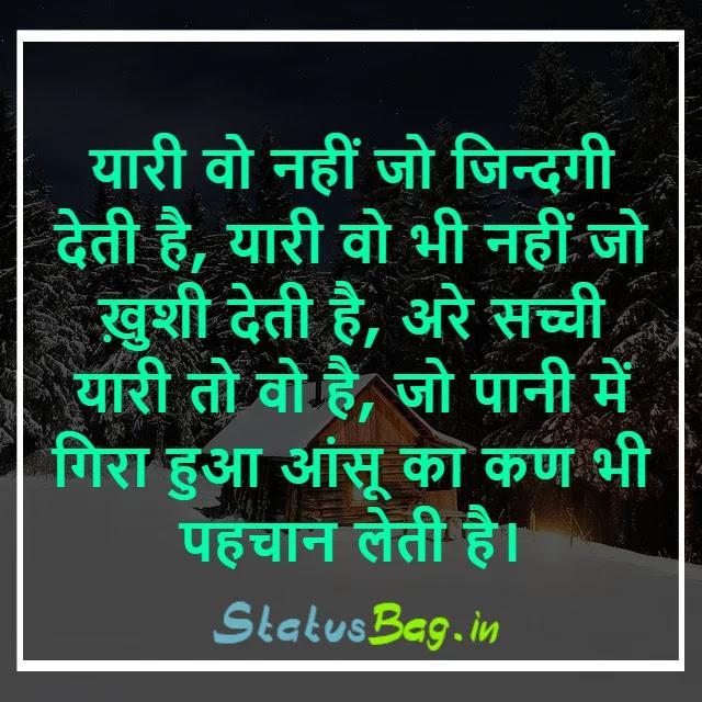 Friendship Hindi Shayari 2021