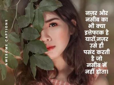 love shayari photo for girls