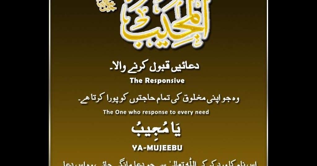 red moon meaning in islam in urdu - photo #28