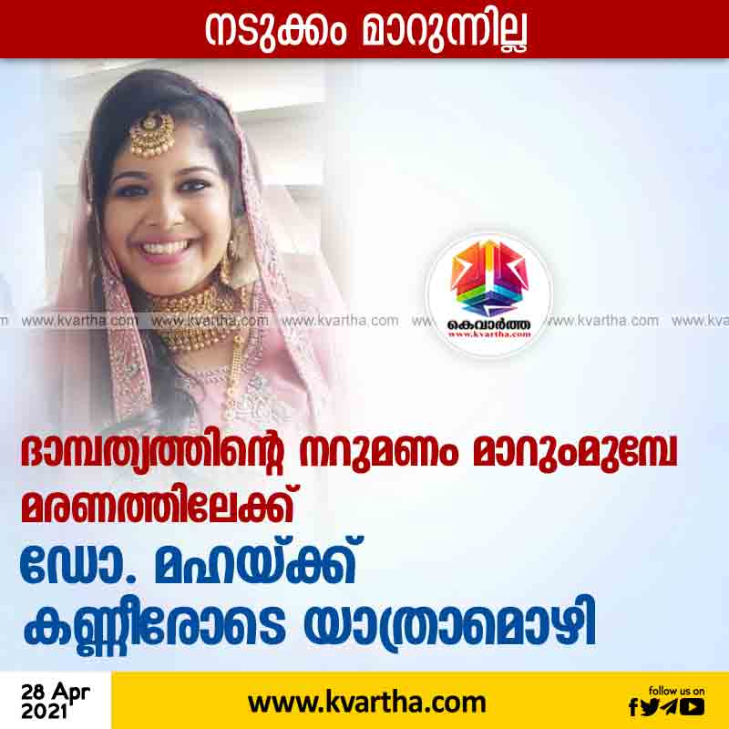 Kasaragod, Thalassery, Kerala, News, Death, Bride, Doctor, COVID-19, Women, Treatment, Final farewell to Dr. Maha with tears.