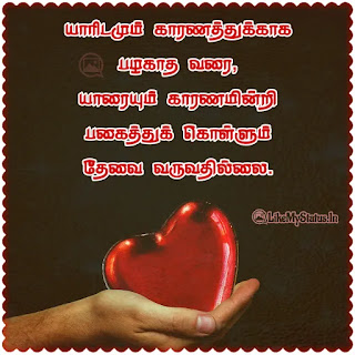 Tamil life quote image