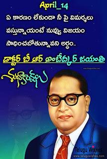 april 14 ambedkar jayanti quotes in telugu