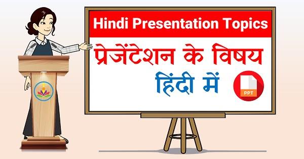 Presentation Topics in Hindi PPT