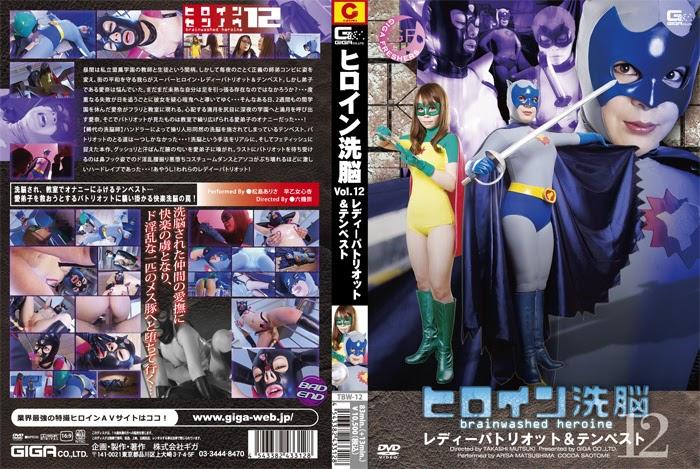 TBW-12 Heroine Brainwash Vol. 12 Girl Patriot & Tempest