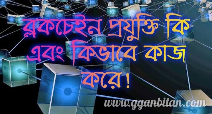 Blockchain bangla tutorial