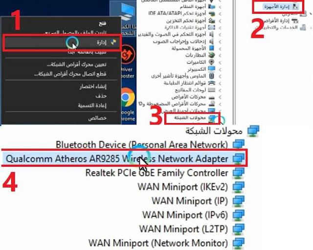 شرح طريقة الغاء علامة الخطأ الحمراء على الشبكة