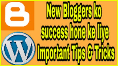 New Bloggers ke Liye Important Tips And Tricks