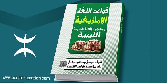 كتاب معجم الالفاظ الشاملة وقواعد اللغة الامازيغية الليبية pdf