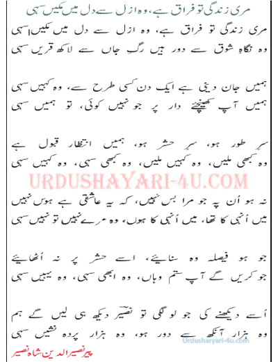 Meri zindagi to firaaq hai wo azal se dil main makeen sahi | Full Ghazal