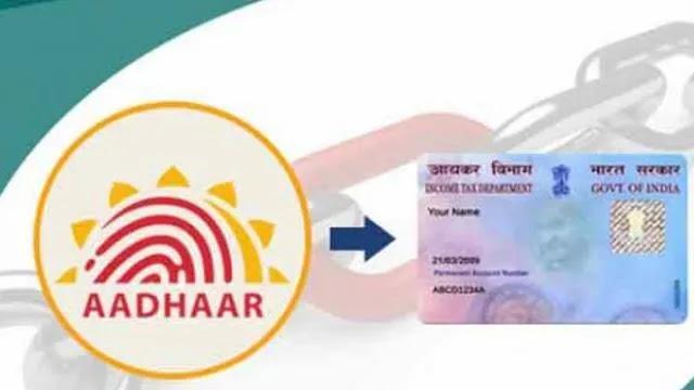 PAN-Aadhaar Linking: अगर नहीं हो रहा पैन से आधार लिंक तो ये हैं 4 आसान तरीके