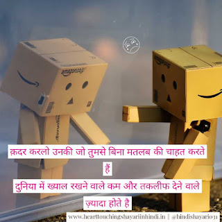 Very Painful Sad Heart Break Shayari in Hindi 2020