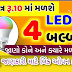 Rs 70 LED bulb for only Rs 10