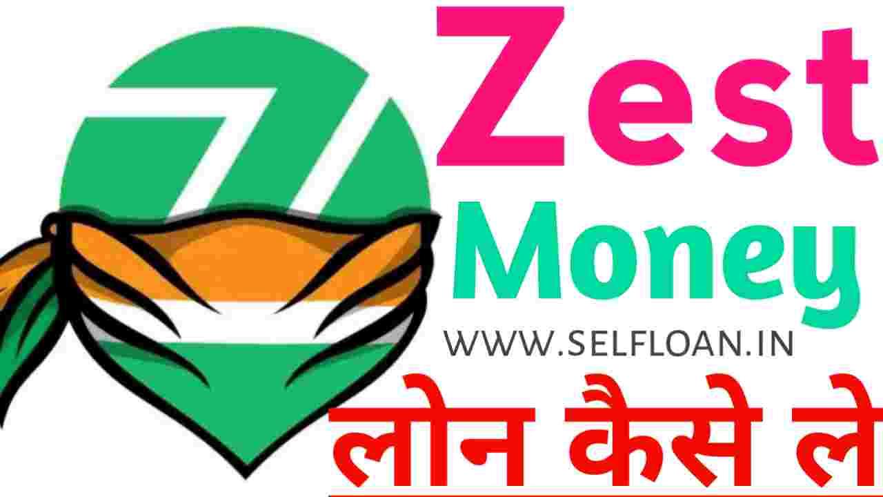 Zest Money Se Loan kaise late hai, Zest Money Se Shoping Loan Kaise le - Self Loan