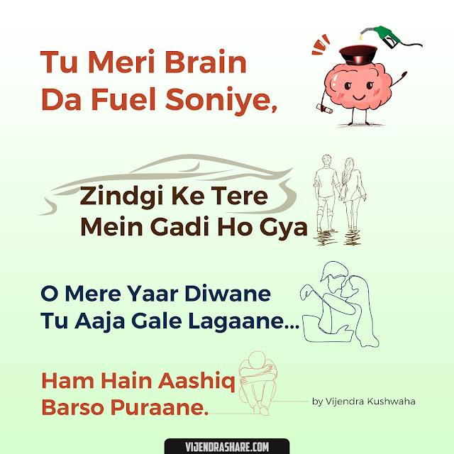 Tu Meri Brain Ka Fuel Soniye.