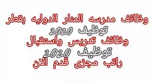 وظائف مدرسه المنار الدوليه بقطر وظائف تدريس واستقبال بقطر 2020