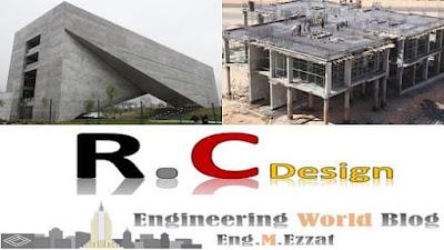 تحميل مذكرات تصميم المنشأت الخرسانية من البداية وحتي النهاية Design Of The Concrete Buildings