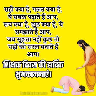 happy teachers day shayari images in hindi